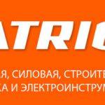 Производитель PATRIOT